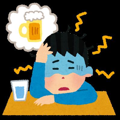 二日酔いしたら休日が1日潰れる、なんてことも