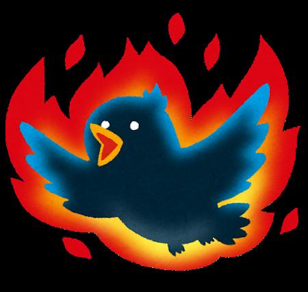 炎上 炎上商法 Twitter 運用 個人