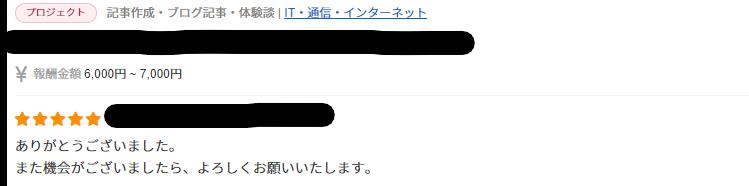 ランサーズ ライター 初心者 Webライター