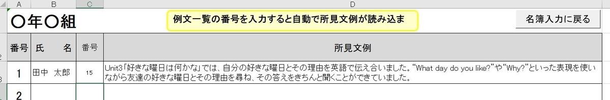 f:id:ninnin2222:20200704220614j:plain