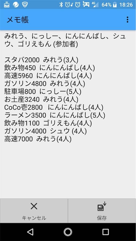 f:id:ninninbashi:20181009200441j:image