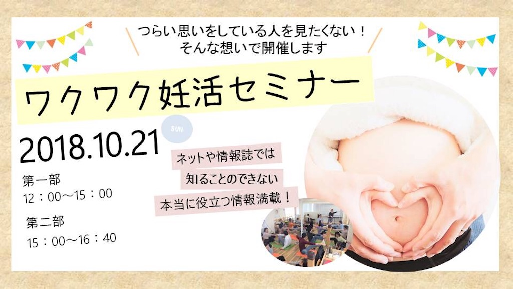 f:id:ninnkatsublog:20180920025705j:plain