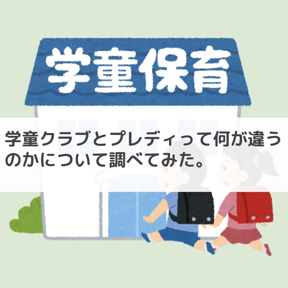 f:id:ninofku:20210906102035p:plain