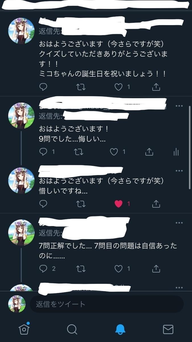 f:id:ninomiko:20210506151202j:plain