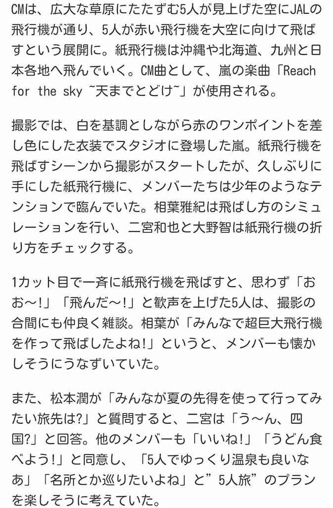 f:id:ninomikoto0617:20170512004156j:image