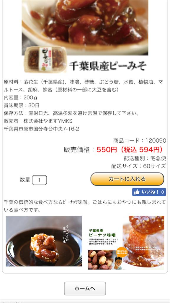 f:id:ninomikoto0617:20170513011719p:image
