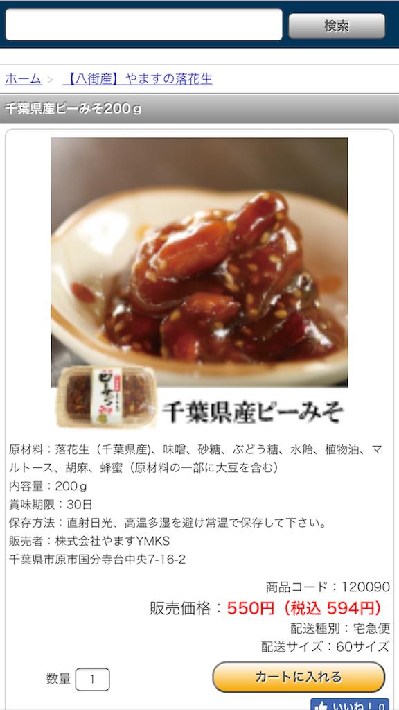 f:id:ninomikoto0617:20170513011724p:image