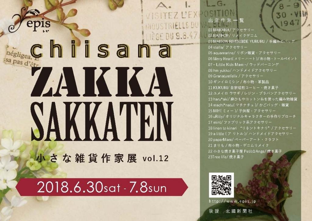 f:id:ninomiya-shinta:20180618112033j:plain
