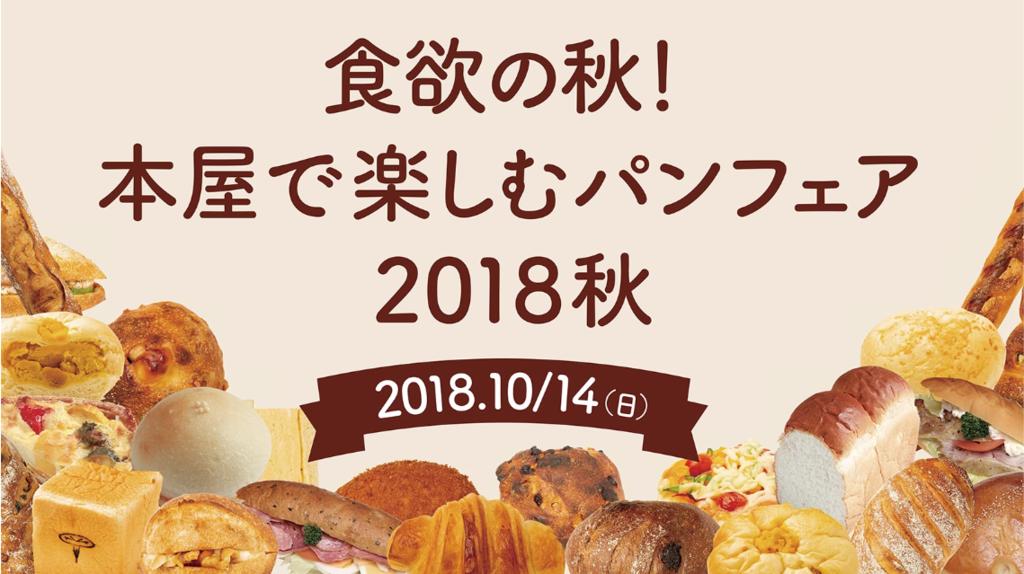 f:id:ninomiya-shinta:20181003092234p:plain