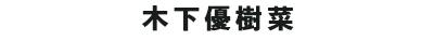 f:id:ninomiya-shinta:20190613102651j:plain