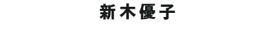 f:id:ninomiya-shinta:20190613113505j:plain
