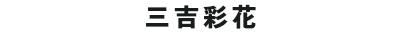 f:id:ninomiya-shinta:20190613113518j:plain