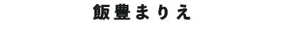 f:id:ninomiya-shinta:20190613113527j:plain
