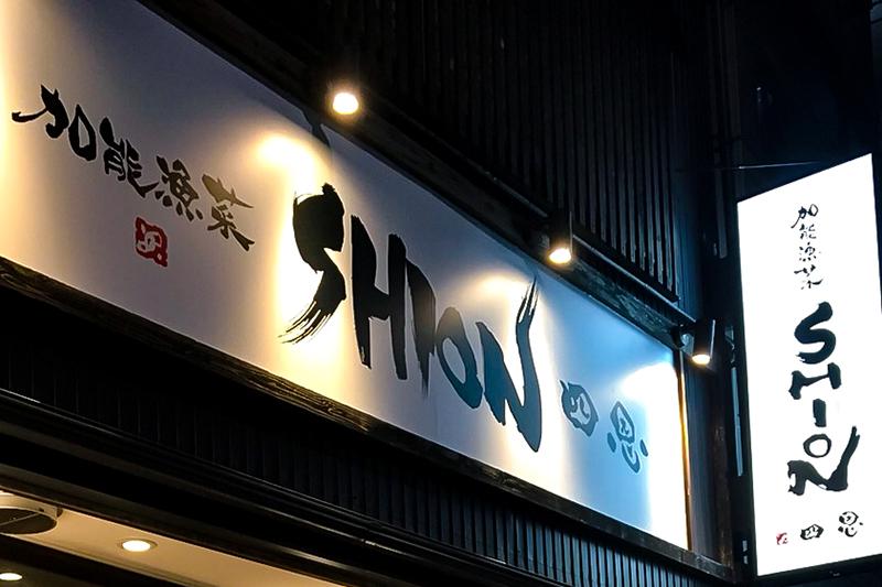 f:id:ninomiya-shinta:20191008134013j:plain