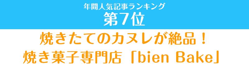 f:id:ninomiya-shinta:20191226192244j:plain