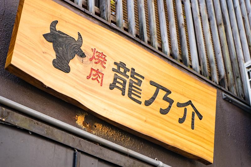 f:id:ninomiya-shinta:20201027144051j:plain