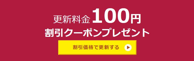 更新料金100円割引クーポンプレゼント