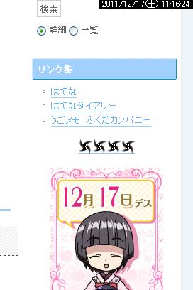 f:id:nintendo-pokemon:20111217112417j:image