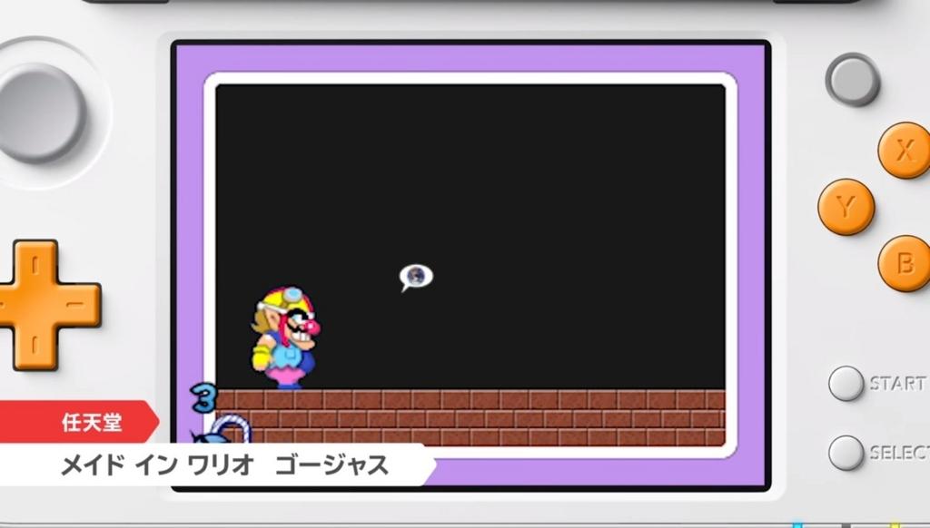 f:id:nintendo-switch-mania:20180309214448j:plain