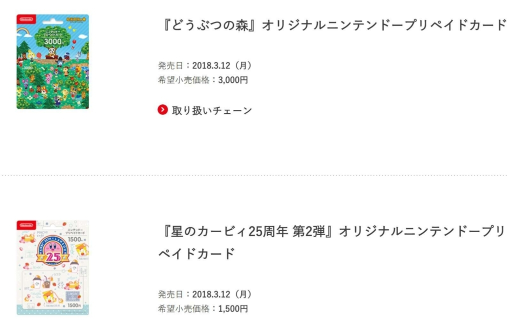 f:id:nintendo-switch-mania:20180312122951j:plain
