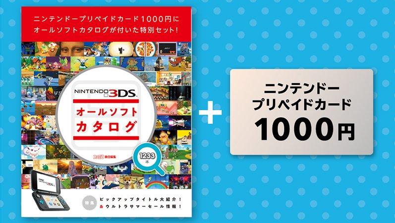 f:id:nintendo-switch-mania:20180719175240j:plain