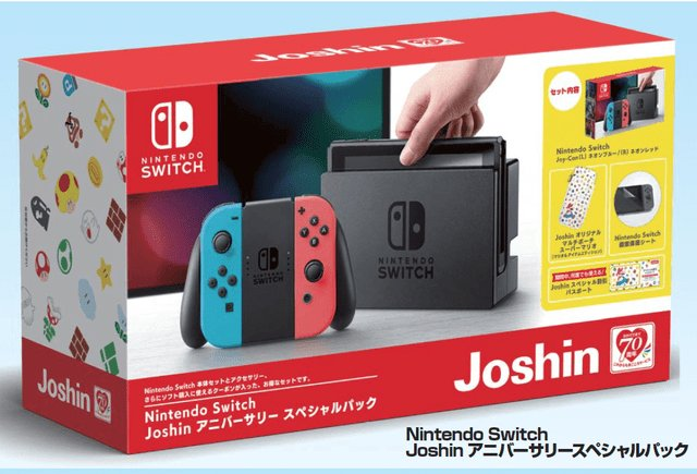 f:id:nintendo-switch-mania:20180721213656j:plain