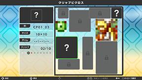 f:id:nintendo-switch-mania:20180726231618j:plain