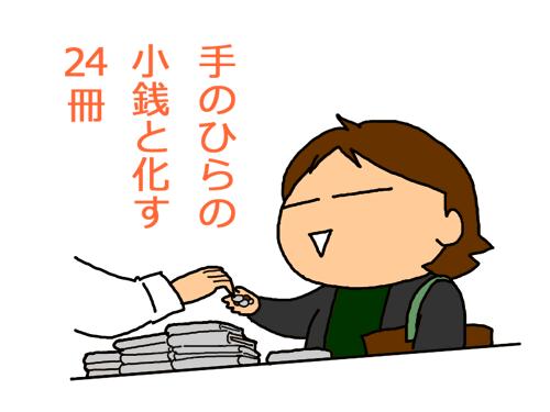 ブックオフで、手のひらの小銭と化す24冊