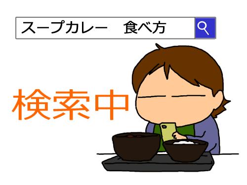 スープカレー 食べ方 検索中