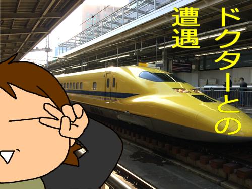 923形 新幹線電気軌道総合試験車「ドクターイエロー」との遭遇