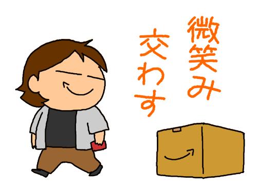 amazonの箱とコンフィデンシャルな微笑みを交わす。