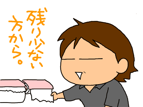 トイレットペーパーは残り少ない方から使うマイルール