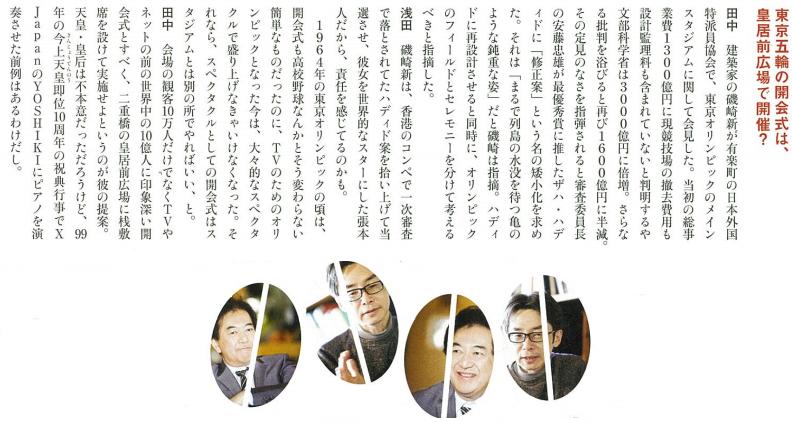 浅田彰 田中康夫 憂国呆談 season2 vol55 ソトコ2015/2月号