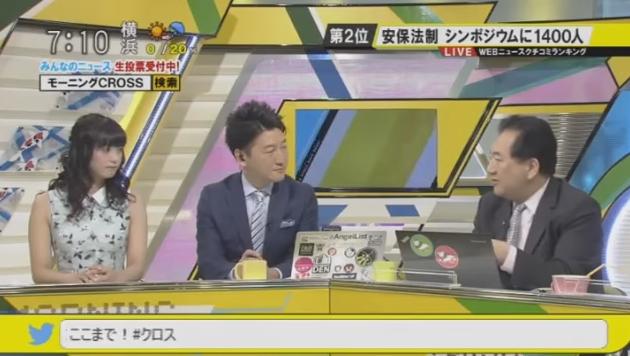 モーニングCROSS 20150608 田中康夫 堀潤 脊山麻理子