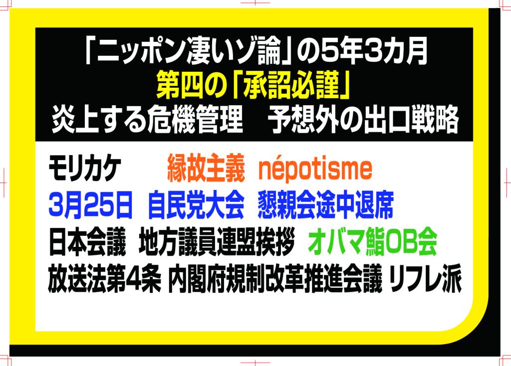 f:id:nippon2014be:20180331100529j:plain