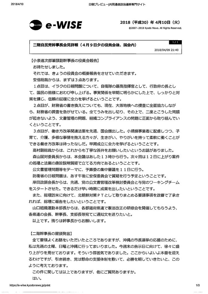 f:id:nippon2014be:20180410224000p:plain