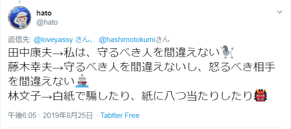 f:id:nippon2014be:20190914015052p:plain