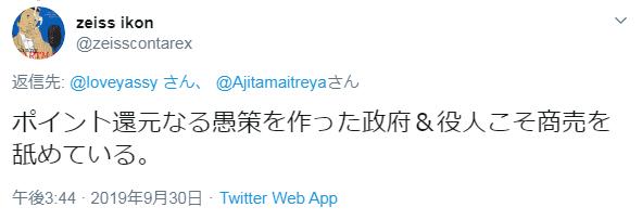 f:id:nippon2014be:20190930161200p:plain