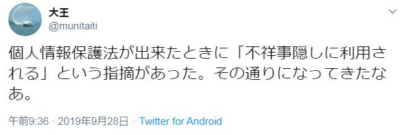 f:id:nippon2014be:20190930161639p:plain