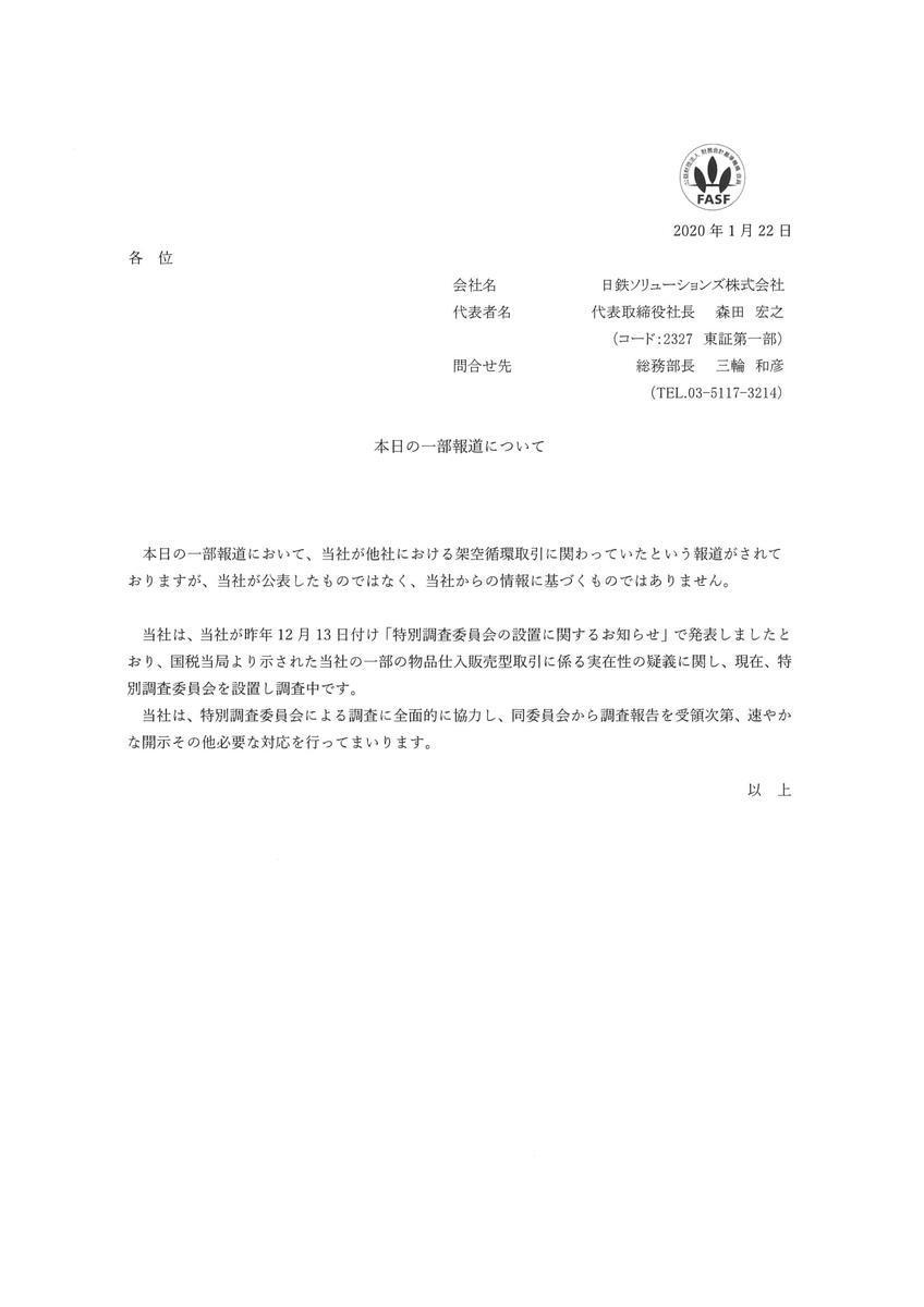 f:id:nippon2014be:20200127150947j:plain