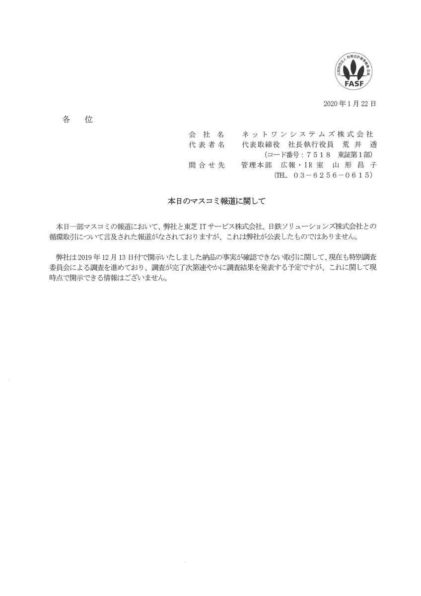 f:id:nippon2014be:20200127151208j:plain