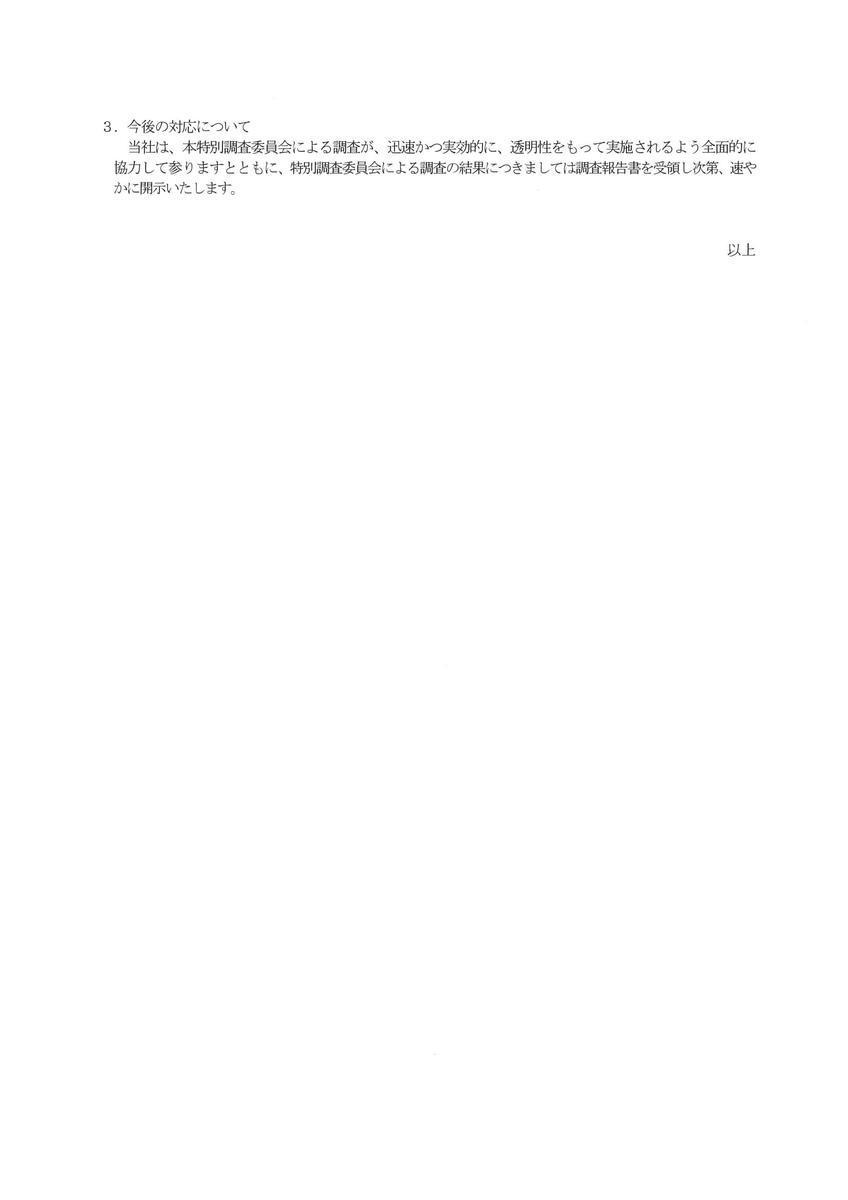 f:id:nippon2014be:20200127151257j:plain