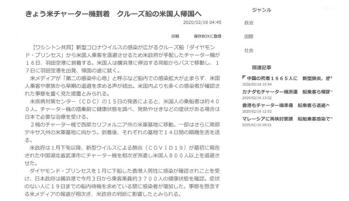 f:id:nippon2014be:20200216142035j:plain