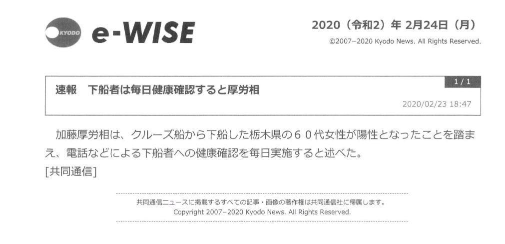 f:id:nippon2014be:20200224200542j:plain
