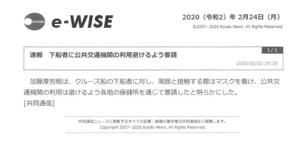 f:id:nippon2014be:20200224200613j:plain