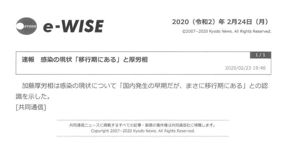 f:id:nippon2014be:20200224202635j:plain