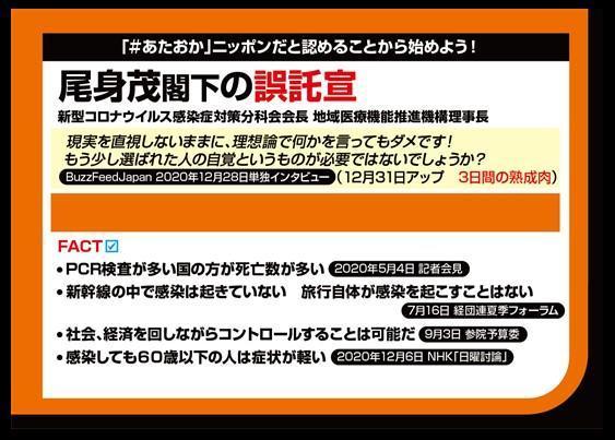 f:id:nippon2014be:20210108044310j:plain