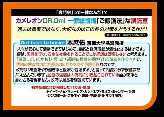 f:id:nippon2014be:20210108044350j:plain