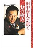 田中康夫が訊く 食の極み