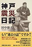 神戸震災日記 (新潮文庫)